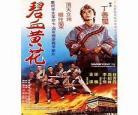 碧血黄花电影1980|